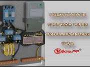 Подключение счетчика через трансформаторы тока